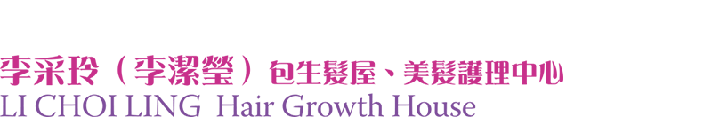 lichoiling hair growth house